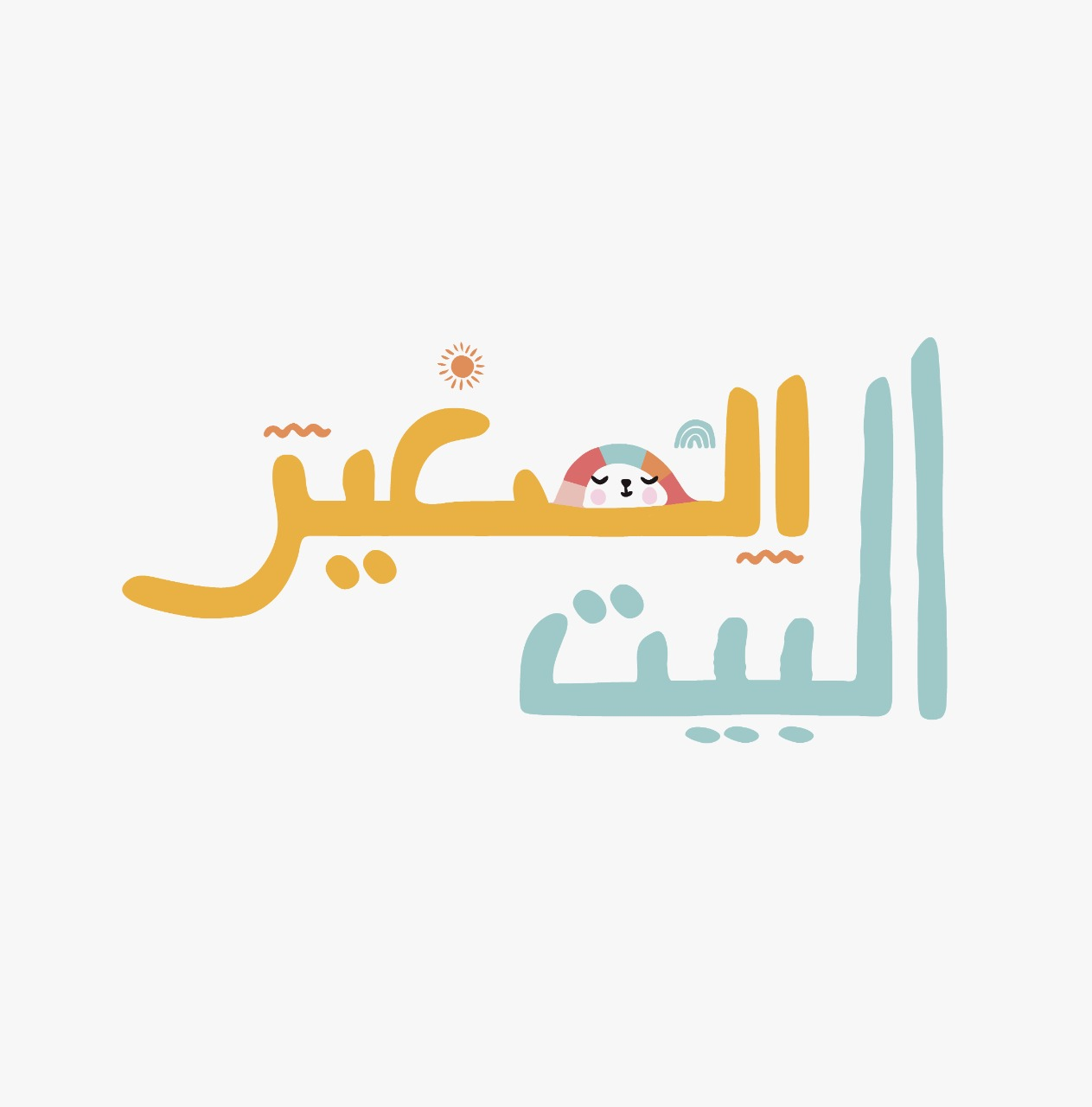 شعار البيت الصغير -جديد